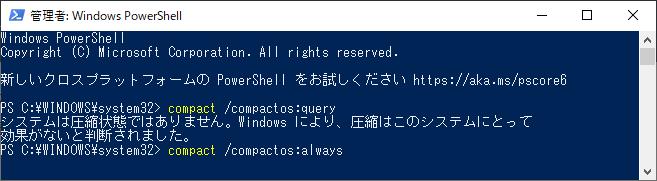 compactコマンドでOSの圧縮を実行