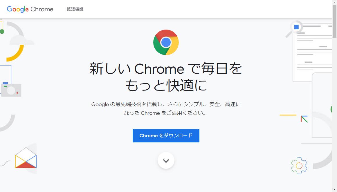 Google Chrome公式サイトのスクリーンショット