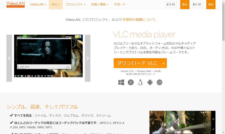 VLCメディアプレイヤー公式サイトのスクリーンショット