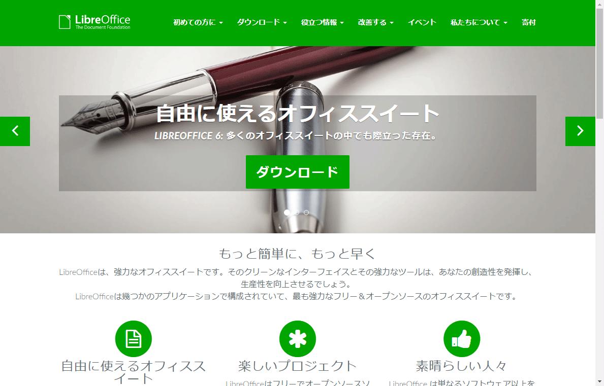 LibreOffice公式サイトのスクリーンショット
