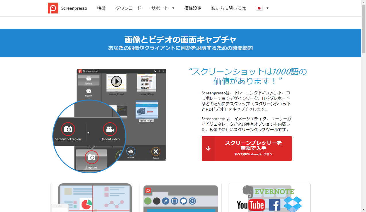 Screenpresso公式サイトのスクリーンショット