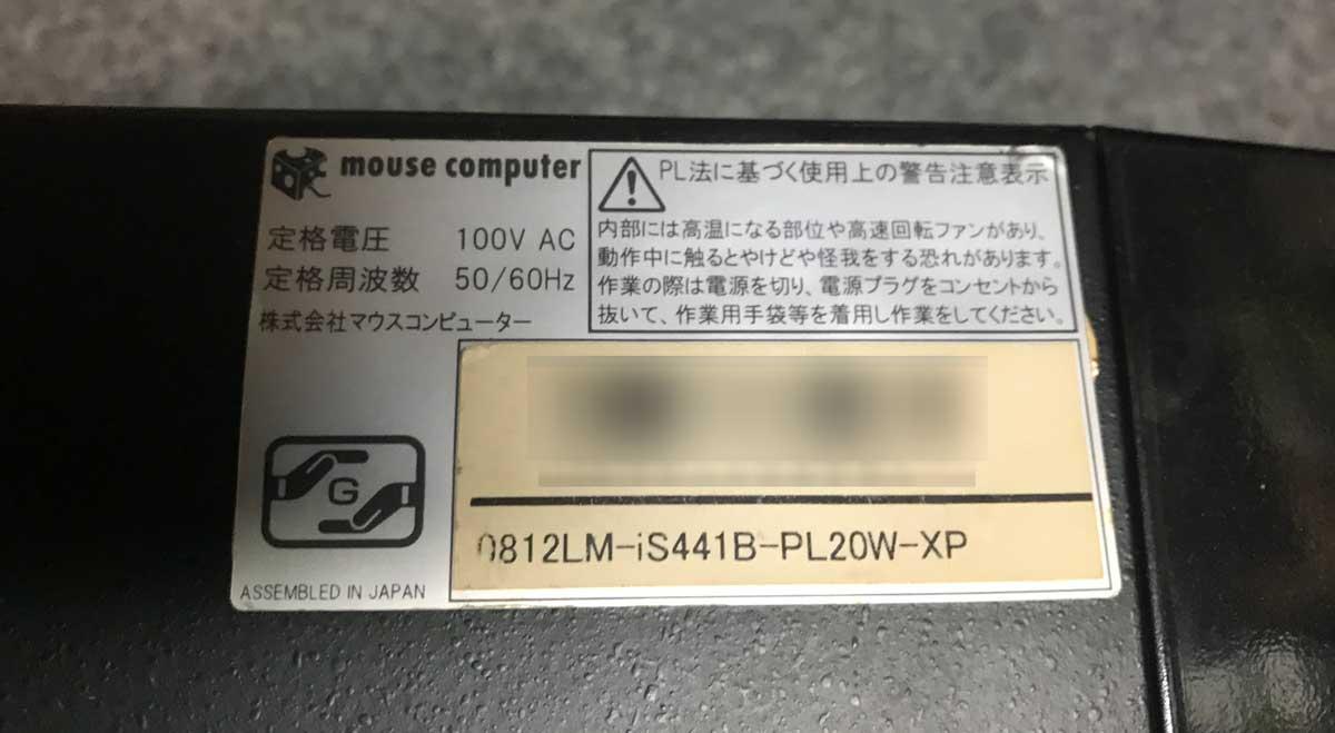 【メーカー】:マウスコンピューター【型番】:0812LM-iS441B-PL20W-XP