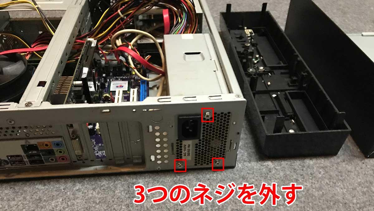 PCから電源ユニットを外す(1)