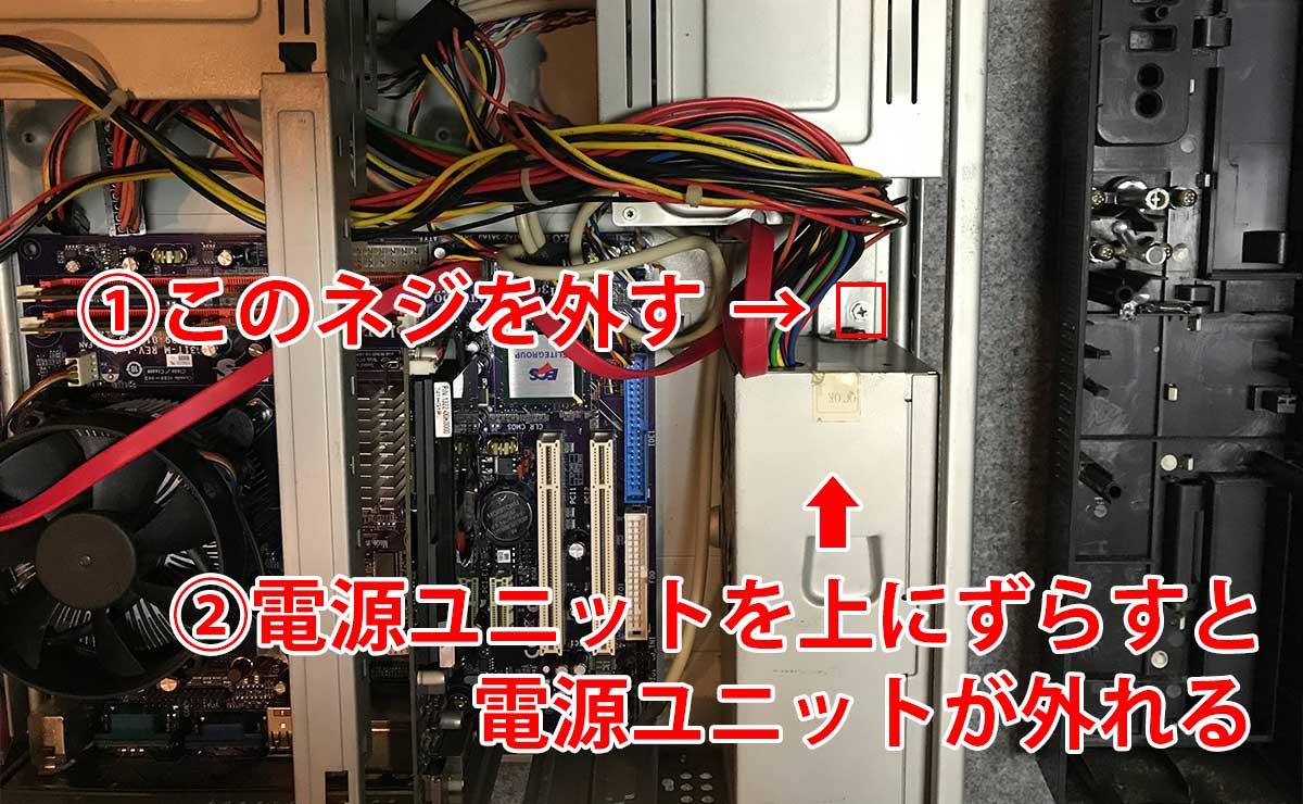 PCから電源ユニットを外す(2)