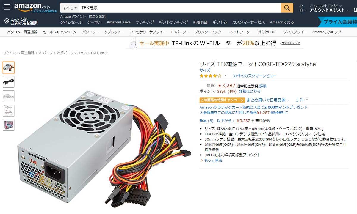 Amazonで「TFX電源」を検索