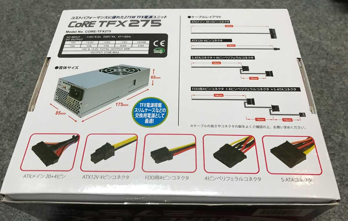 「サイズ TFX電源ユニットCORE-TFX275 scytyhe」の箱の裏側