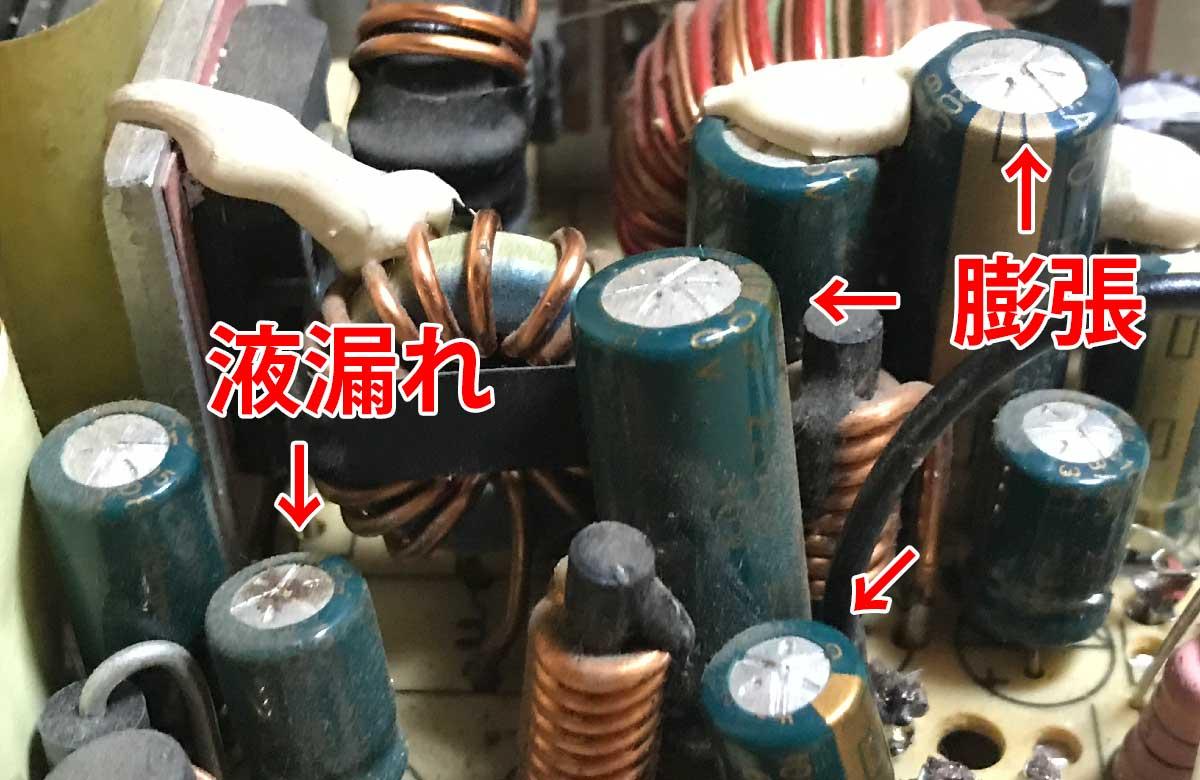 電解コンデンサの膨張や液漏れ
