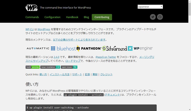 WP-CLI公式サイト(日本語)