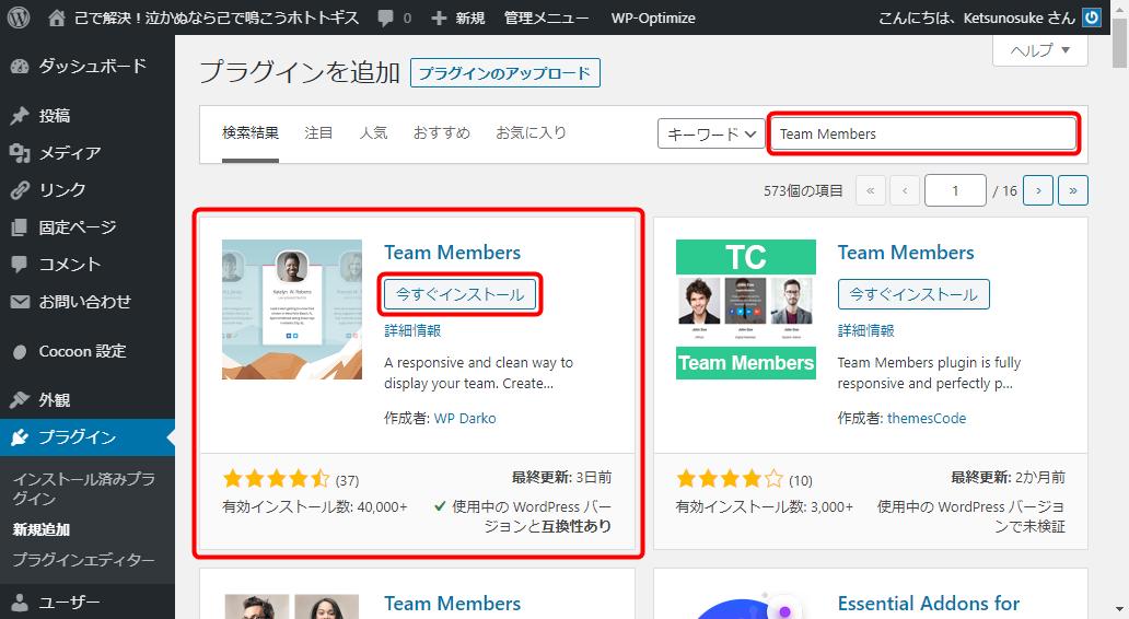 プラグイン「Team Members」を検索