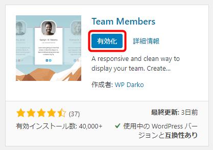 プラグイン「Team Members」を有効化