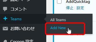 「Teams」⇒「Add New」をクリック
