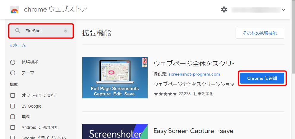 Chromeウェブストアで「FireShot」を検索してインストール