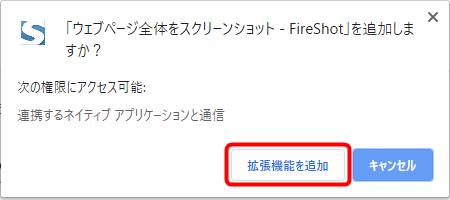 確認画面で「拡張機能を追加」をクリック
