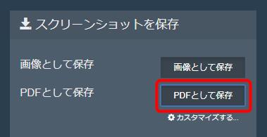 「PDFとして保存」をクリック