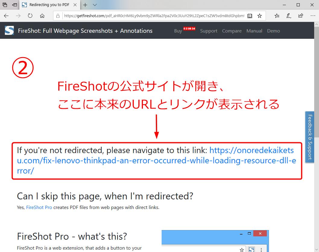 FireShot無料版のPDF保存の特徴(2)