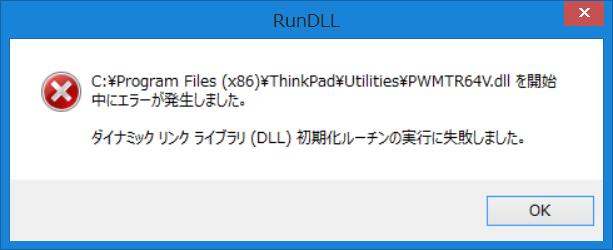 「C:\Program Files (x86)\ThinkPad\Utilities\PWMTR64V.dll を開始中にエラーが発生しました。 」エラー