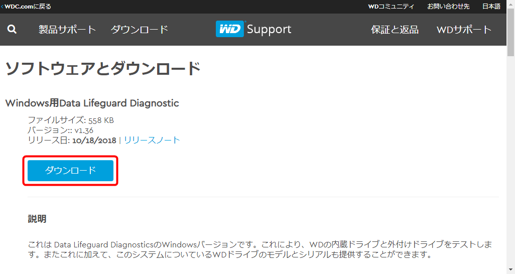Windows用Data Lifeguard Diagnosticをダウンロード
