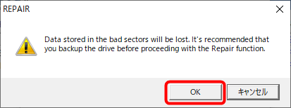 不良セクタの修復の確認画面