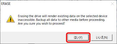 全てのデータが削除されるという確認画面