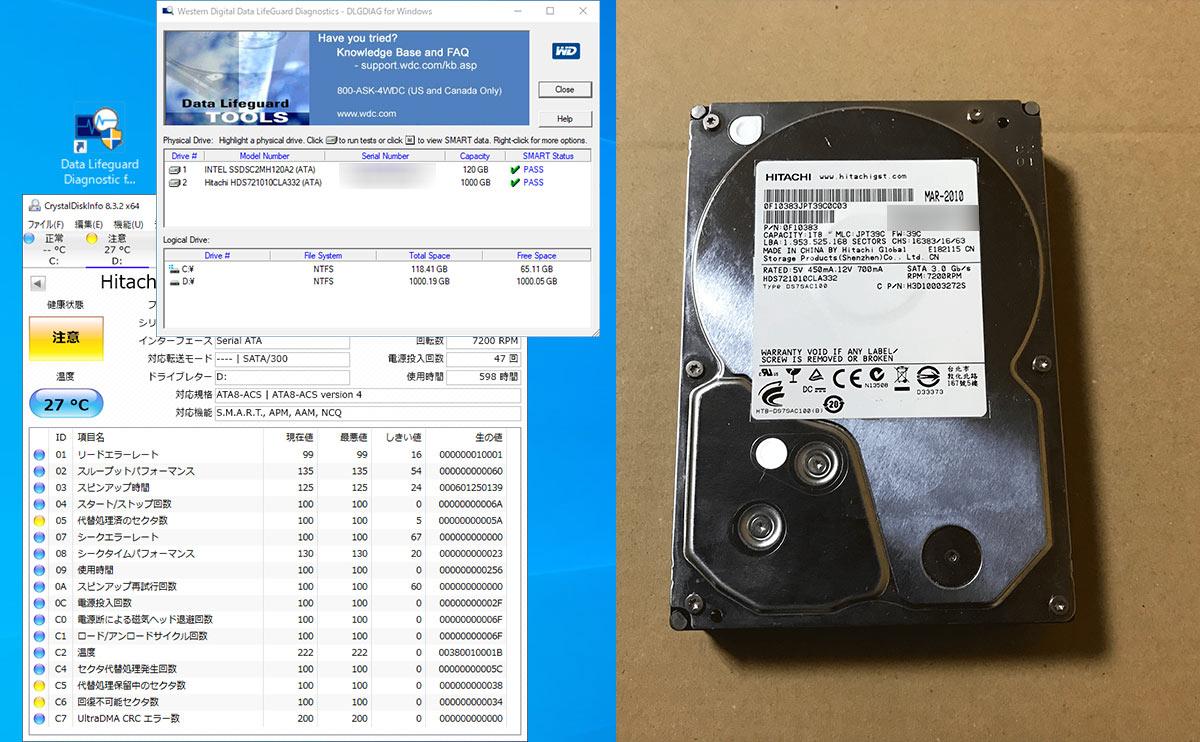 不良セクタがあるHDDをローレベルフォーマットで利用可能にする