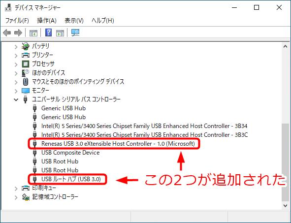 USB3.0増設ExpressCard挿入後のデバイスマネージャー