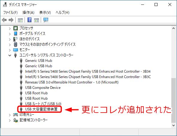 増設されたUSB3.0ポートにUSB3.0メモリを刺した場合のデバイスマネージャー