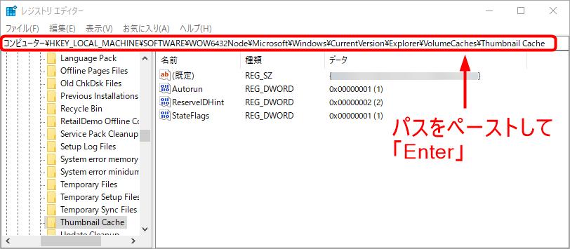 レジストリエディターにパスをペーストしてEnter(2)
