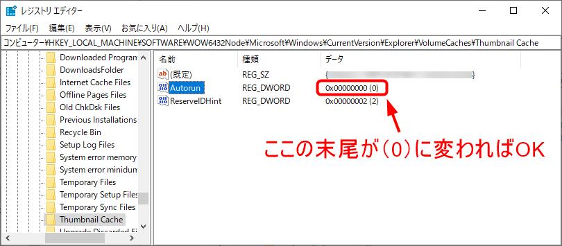「Autorun」値の変更完了(2)