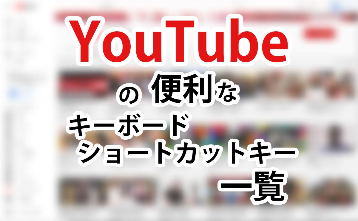 YouTubeのショートカットキーを利用して快適に動画を視聴する