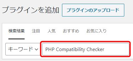 「PHP Compatibility Checker」を検索