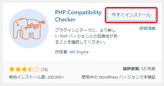 「PHP Compatibility Checker」のインストール