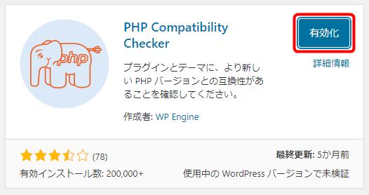 「PHP Compatibility Checker」の有効化