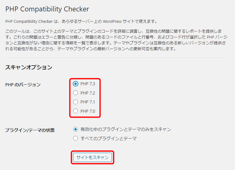 「PHP Compatibility Checker」のスキャンオプション