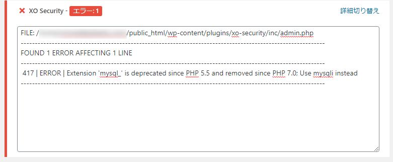 「XO Security」のエラーの詳細