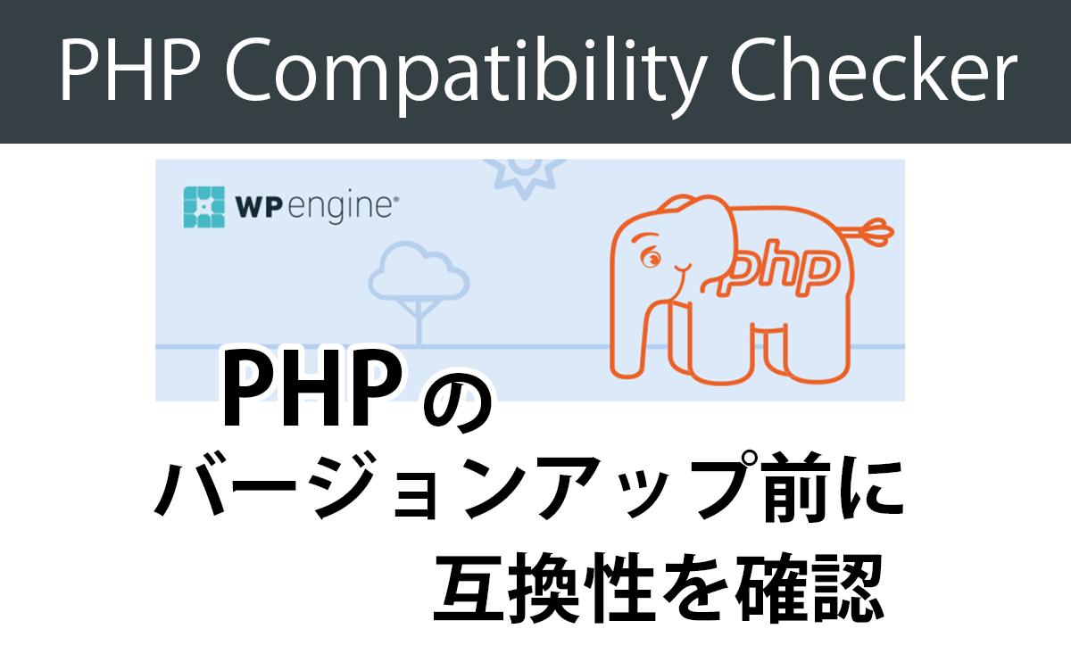 PHPのバージョンUP前に互換性を確認する[PHP Compatibility Checker]