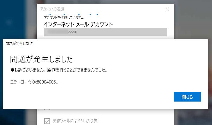 Windows10のメールアプリの「エラーコード: 0x80004005」