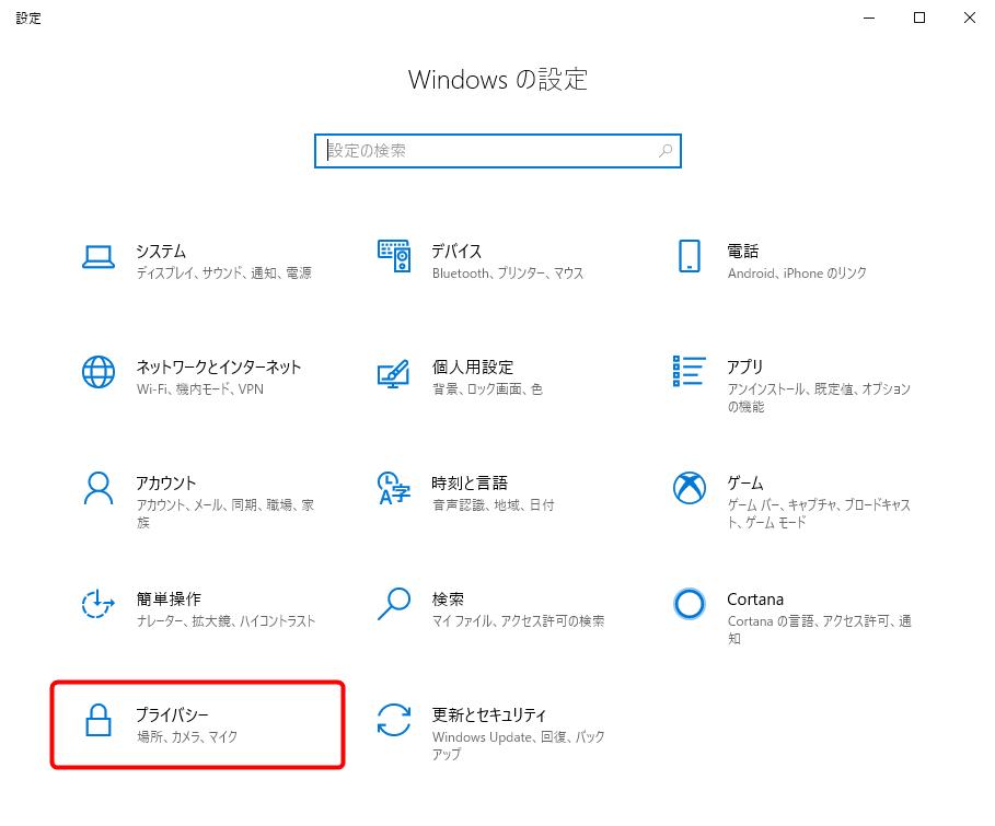 Windowsの設定から「プライバシー」をクリック