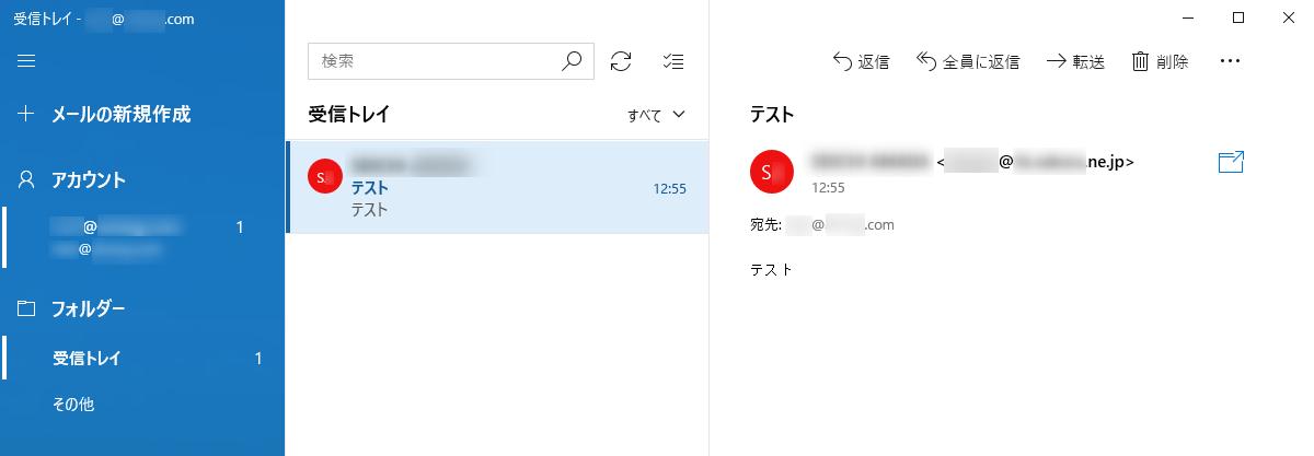 メールアプリでの受信テスト成功