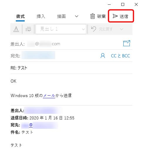 メールの送信テスト