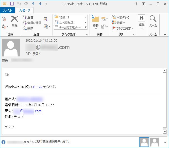 メールアプリのメール送信テスト完了