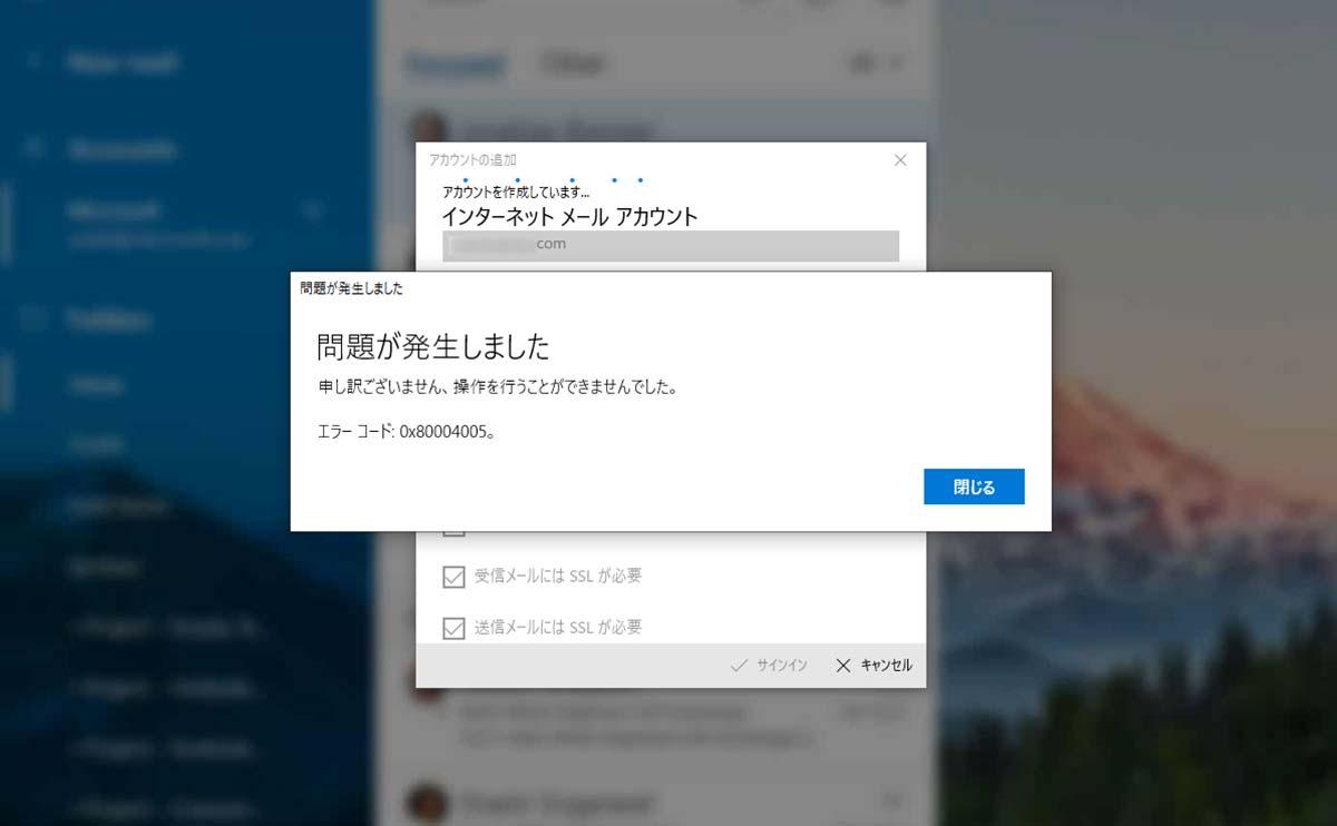 Windows10メールアプリでアカウント追加時の0x80004005エラー対策方法