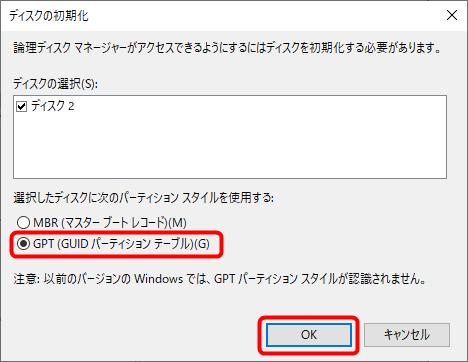 GPT(GUIDパーティションテーブル)を選択