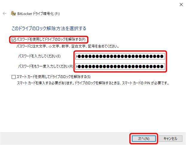 BitLockerのパスワードを設定