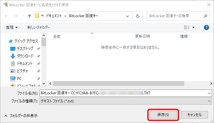 BitLocker回復キーのバックアップを保存