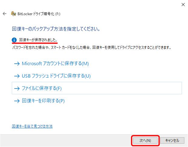 BitLocker回復キーの保存完了