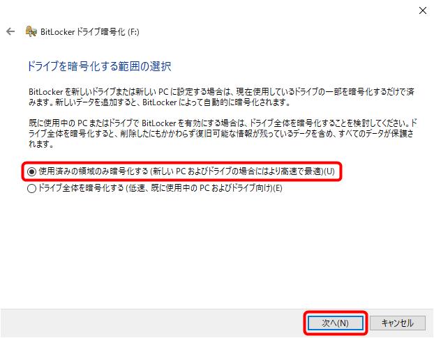 ドライブをBitLockerで暗号化する範囲を選択