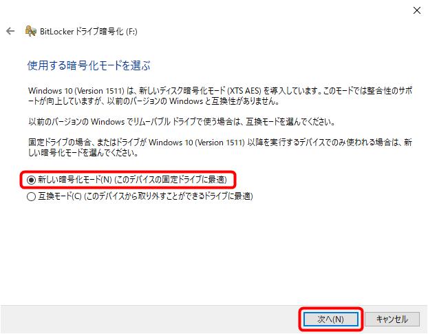 BitLockerで使用する暗号化モードの選択