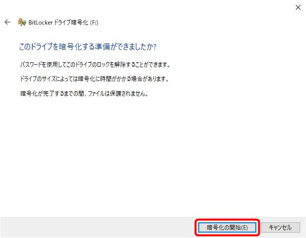 BitLocker暗号化の最終確認