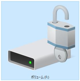BitLockerのドライブ暗号化(拡大)
