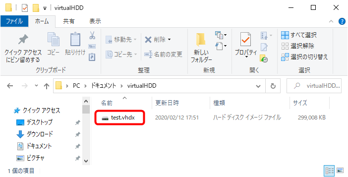 VHDXファイルをダブルクリック